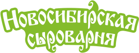 Новосибирская сыроварня